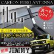 新型 ジムニー JB64W ジムニーシエラ JB74W カスタム パーツ ショートアンテナ カーボン調 メッキ 汎用 スズキ 軽自動車 外装 ドレスアップ