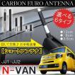 N-VAN N VAN NVAN ショートアンテナ カーボン調 メッキ カスタム パーツ 外装 ドレスアップ アクセサリー Nバン エヌバン