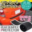 リアバンパーステップガード プロテクター ラバータイプ 衝撃吸収 保護 傷防止 汎用 ハッチバック トランク 便利グッズ パーツ