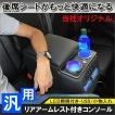 汎用 リア アームレスト付き コンソールボックス ドリンクホルダー カップホルダー LED 車内 収納 小物入れ 便利グッズ インテリア 内装