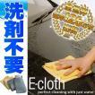 E-クロス 洗車キット タオルセット ミトン カークロス マイクロファイバー セーム 洗車用品 汎用
