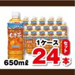 伊藤園 健康ミネラル麦茶 カフェインゼロ 600mlより大きい650mlPET ペットボトル 24本入り 賞味期限2020年7月