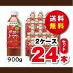 送料無料!トマトジュース 伊藤園 理想のトマト 900g 900ml 12本入り×2ケース 24本入り 賞味期限 2021年7月