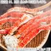 タラバガニ 脚 足 特大 6L 2.4kg前後(1.2kg前後×2肩 最高級 北海道 ボイル済)ギッシリ詰まった蟹身は絶品。ギフトにも大好評、高評価ありがとうございます!