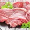 (送料無料)生ラム 最高級 モモ 500g(2個注文で)1個プラス(3個注文で)2個プラス!(厚切り6.5mm 赤身 羊肉 北海道 未味 霜降り バーベキュー BBQ)