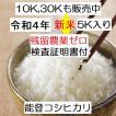 コシヒカリ 無洗米 新米30年産 特A一等米(食味値80) 5k 世界農業遺産 能登里山の米