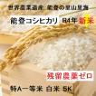 コシヒカリ 白米 新米30年産 エコ栽培 特A一等米(食味値80) 5K 世界農業遺産 能登里山の米