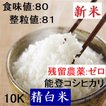 コシヒカリ 白米 新米30年産 エコ栽培 特A一等米(食味値80) 5k×2 世界農業遺産 能登里山の米