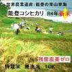 コシヒカリ 無洗米 新米30年産 特別栽培 棚田米(食味値86) 5k×2 世界農業遺産 能登里山の米