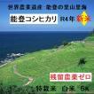 食味値/85 H28年産/棚田米/白米/世界農業遺産:能登のコシヒカリ 5K/特A一等米