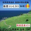 コシヒカリ 白米 新米30年産 特別栽培 棚田米(食味値86) 5K×2 世界農業遺産 能登里山の米