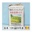 コシヒカリ 玄米 新米30年産 特別栽培 棚田米(食味値86) 10K 世界農業遺産 能登里山の米