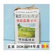 コシヒカリ 玄米 新米30年産 特別栽培 棚田米(食味値86) 30K 世界農業遺産 能登里山の米