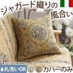 クッションカバー 45×45cm おしゃれ イタリア製ジャガード織りクッションカバー 45×45cmサイズ用 花柄