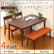 ダイニングテーブルセット 2人掛け おしゃれ 4点セット(テーブル+チェア2脚+ベンチ) 木製アッシュ材
