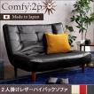 ハイバックソファー 2人掛け おしゃれ PVCレザー ポケットコイル使用 3段階リクライニング 日本製