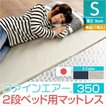 マットレス 二段ベッド用350 体圧分散 衛生 通気 日本製