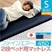 マットレス 二段ベッド用450 体圧分散 衛生 通気 日本製