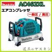 【在庫あり】マキタ エアコンプレッサ  AC462XL (青)一般圧 / 高圧対応(50/60Hz共用)