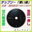 チップソー 黒い龍 (一般木材・集成材用) 1枚   165(外径) ×1.4(刃厚) ×52P(刃数) (穴径)20ミリ