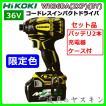 HiKOKI ハイコーキ 36Vコードレスインパクトドライバ WH36DA(2XP)(BY)【限定色・アクティブイエロー&ブラック】バッテリ2本・充電器・ケース付〔在庫限り〕