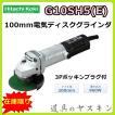 【在庫限り】日立工機 100mm 電気ディスクグラインダ G10SH5(E) 3Pポッキンプラグ付