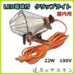 LED電球付 クリップライト 22w 屋内 作業用