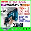【在庫あり】マキタ 18V 充電式タッカ ST421DZK J線 幅4mm  本体+ケース付(バッテリ・充電器別売)