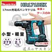 【在庫あり】マキタ 18V充電式ハンマドリル    HR171DZK (本体+ケースのみ)【バッテリ・充電器は別売】