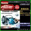 マキタ 40Vmax 165mm充電式スライドマルノコ LS001GZ ※本体のみ(バッテリ・充電器別売)【無線連動対応( ワイヤレスユニット別売)】