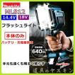 【在庫あり】マキタ 14.4V・18V 充電式フラッシュライト ML812 本体のみ(バッテリ・充電器別売)