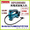 マキタ 10.8V 充電式空気入れ MP100DSH(バッテリ1個・充電器・ケース付)