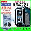 【在庫あり】マキタ 充電式ラジオ MR113(青) MR113B(黒) ※本体のみ(バッテリ、充電器別売り)ヤマト運輸で発送します