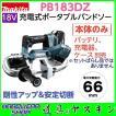 【在庫あり】マキタ 18V 充電式ポータブルバンドソー PB183DZ 本体のみ(バッテリ・充電器別売)   最大切断能力66ミリタイプ