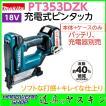 【在庫あり】マキタ 18V 充電式ピンタッカ PT353DZK (本体+ケースのみ)※バッテリ・充電器は別売