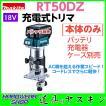 マキタ 18V 充電式トリマ RT50DZ(本体のみ)バッテリ・充電器・ケース別売