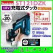 【在庫あり】マキタ 18V 充電式タッカ ST121DZK 《J線ステープル 幅10mm用》  本体+ケース付(バッテリ・充電器別売)