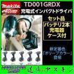 【在庫あり】マキタ 40Vmax 2.5Ah 充電式インパクトドライバ TD001GRDX(バッテリ2本・充電器・ケース付)