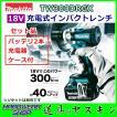 【在庫あり】マキタ 18V 充電式インパクトレンチ TW300DRGX(バッテリ2本・充電器・ケース付)