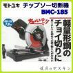 モトユキ チップソー切断機 BMC-185