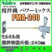 【在庫あり】【開店記念・今ならポイント2倍】日本電産テクノモータ 撹拌機 パワーミックス PMA-240