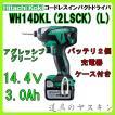 【在庫限り】HiKOKI 14.4V コードレスインパクトドライバー WH14DKL(2LSCK) (L) アグレッシブグリーン