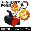 【1/30】家庭用除雪機 電動スノーエレファント 20Mコード付き ※訳あり特価/箱痛みのため
