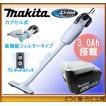 大人気!マキタ 14.4V コードレスクリーナー (本体・3.0Ahバッテリ・充電器)使ってみれば実感 CL141FDRFW ワンタッチスイッチ掃除機!当店専用仕様