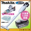 【長持ち〜】5.0Ah仕様 マキタ 18V コードレスクリーナー(本体・5.0Ah高容量電池・充電器) 使ってみれば実感 紙パック式 CL182FDRFW 紙パック式 当店専用仕様