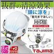 タジマ ヘルメット用 FH-AB18SEGW 清涼ファン風雅ヘッド フルセット【2017年モデル】