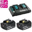 makita マキタ 電池バッテリBL1860B【18V 6.0Ah】×2ヶと2口急速充電器DC18RD×1台の特別セット品