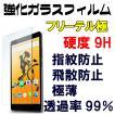 FREETEL フリーテル SAMURAI 極 KIWAMI/雅 MIYABI 用 液晶 保護 ガラス フィルム