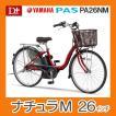パス ナチュラM 26インチ PA26NM PAS ヤマハ 2017年モデル 3段変速 6.2Ah 電動アシスト自転車 電動自転車