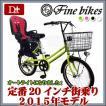 ハマックス キス付!安心のBAA!オシャレな子供乗せ自転車 ファインバイクレトロミニ 6段変速 20インチ!オリジナル
